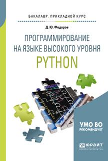 Учебники по python.